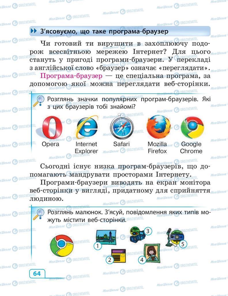 Підручники Інформатика 3 клас сторінка 64