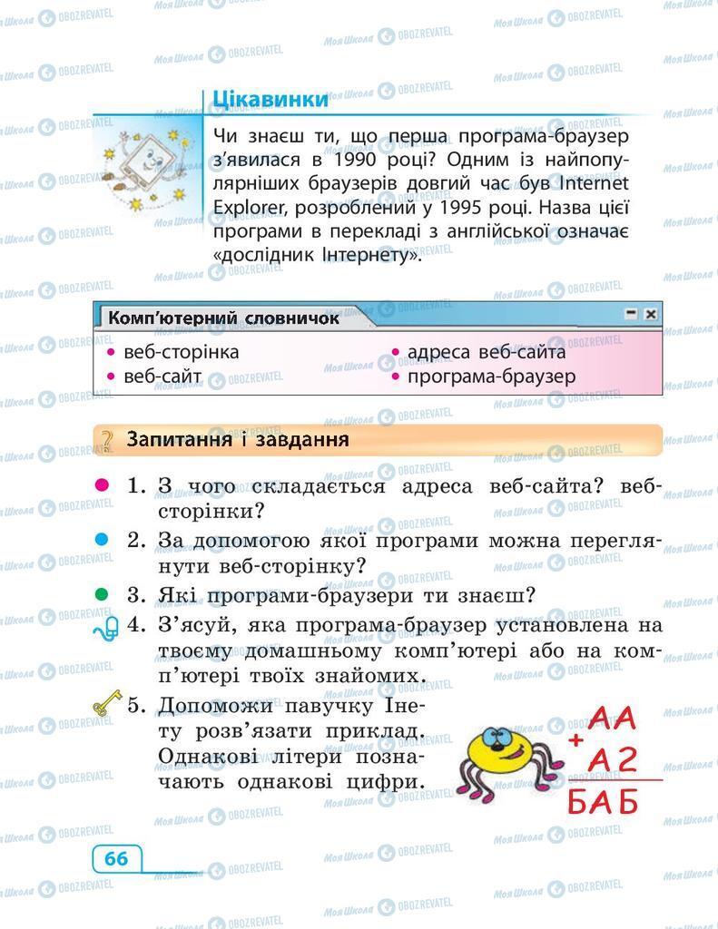 Підручники Інформатика 3 клас сторінка 66