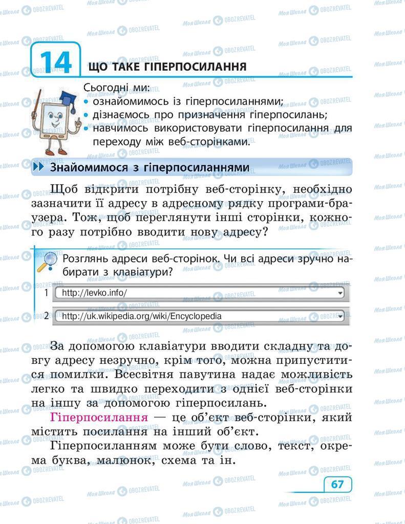 Підручники Інформатика 3 клас сторінка 67