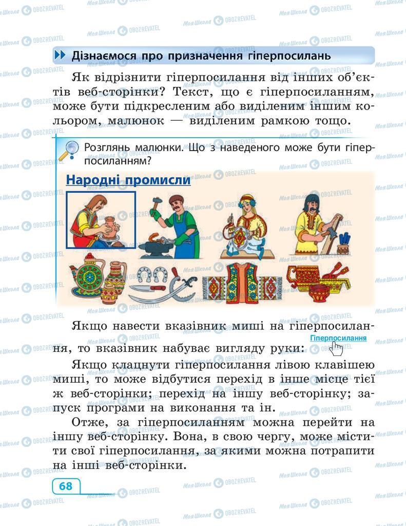 Підручники Інформатика 3 клас сторінка 68
