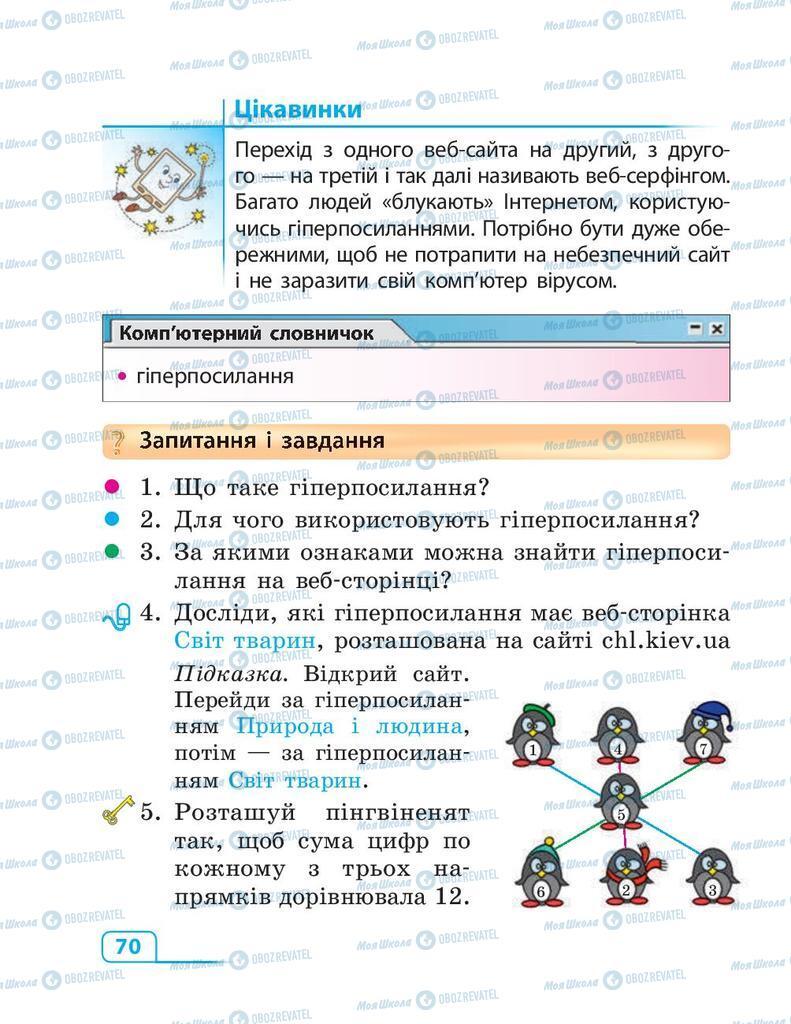 Підручники Інформатика 3 клас сторінка 70