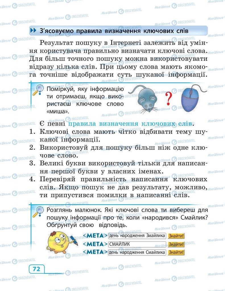 Підручники Інформатика 3 клас сторінка 72