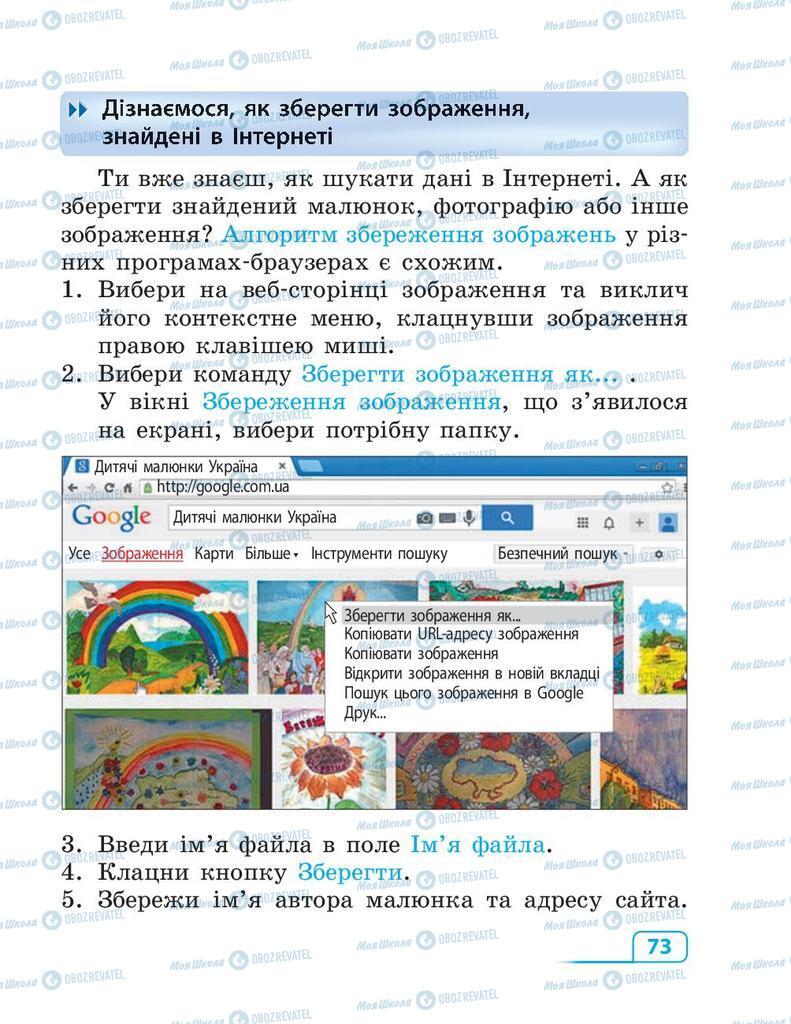 Підручники Інформатика 3 клас сторінка 73