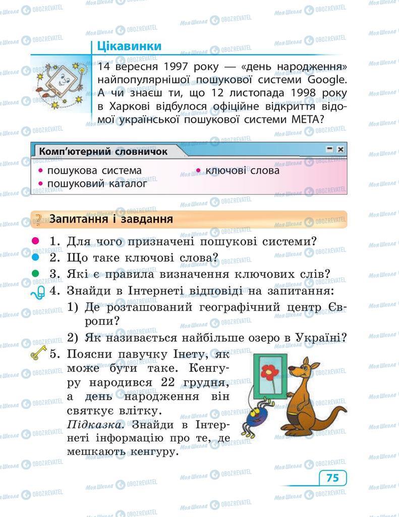 Підручники Інформатика 3 клас сторінка 75
