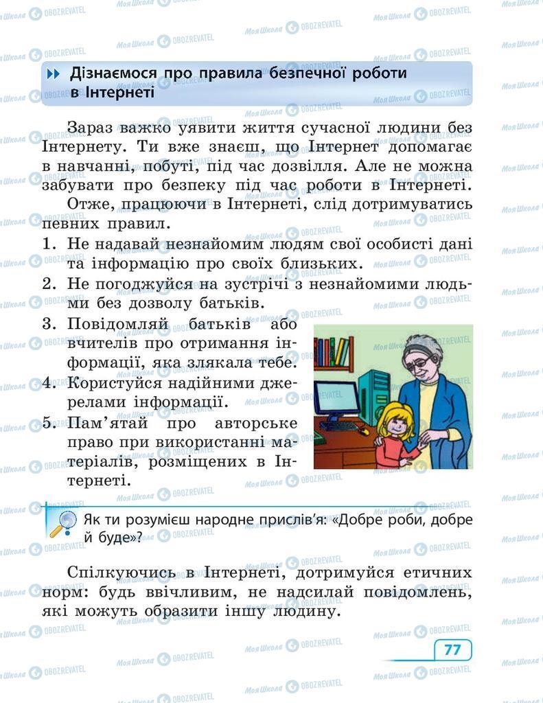 Підручники Інформатика 3 клас сторінка 77