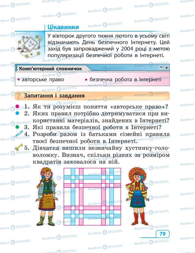 Підручники Інформатика 3 клас сторінка 79