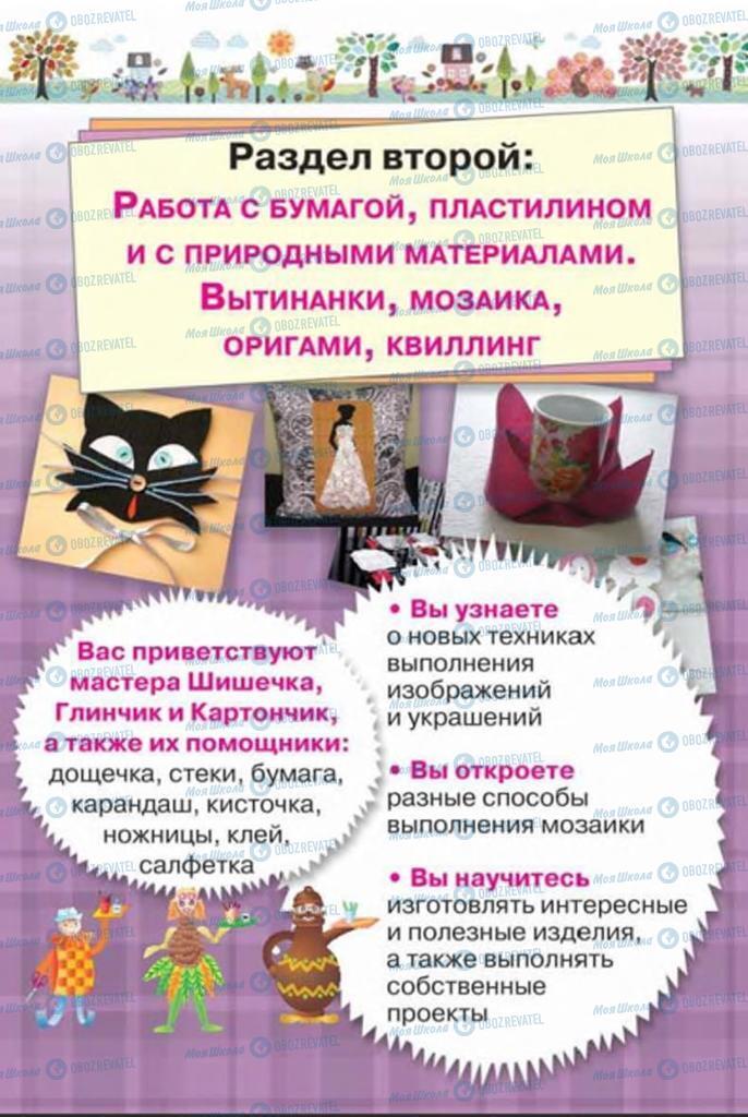 Учебники Трудовое обучение 3 класс страница  23