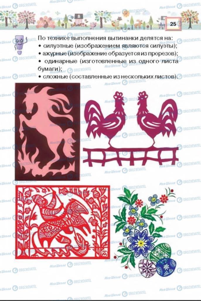 Учебники Трудовое обучение 3 класс страница 25