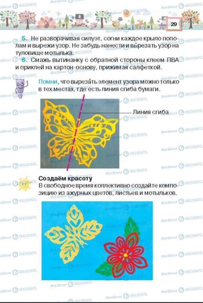 Учебники Трудовое обучение 3 класс страница 29