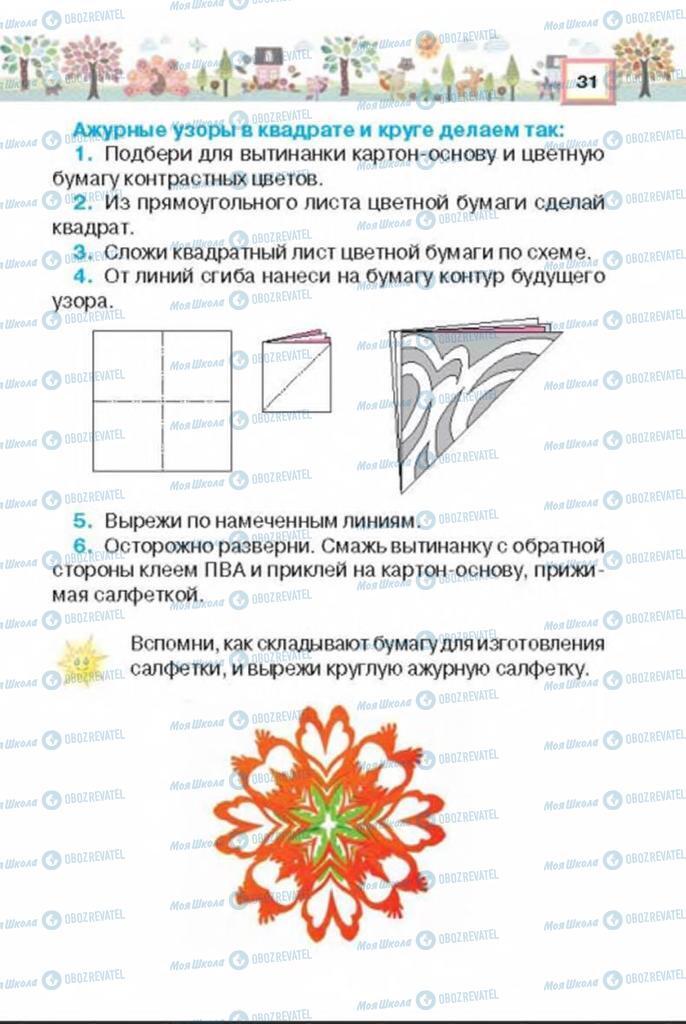 Учебники Трудовое обучение 3 класс страница 31