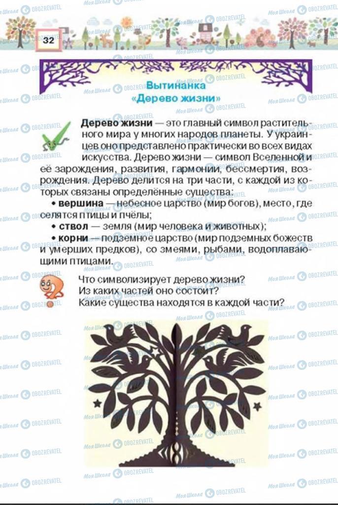 Учебники Трудовое обучение 3 класс страница 32