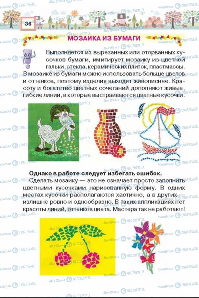 Учебники Трудовое обучение 3 класс страница 36