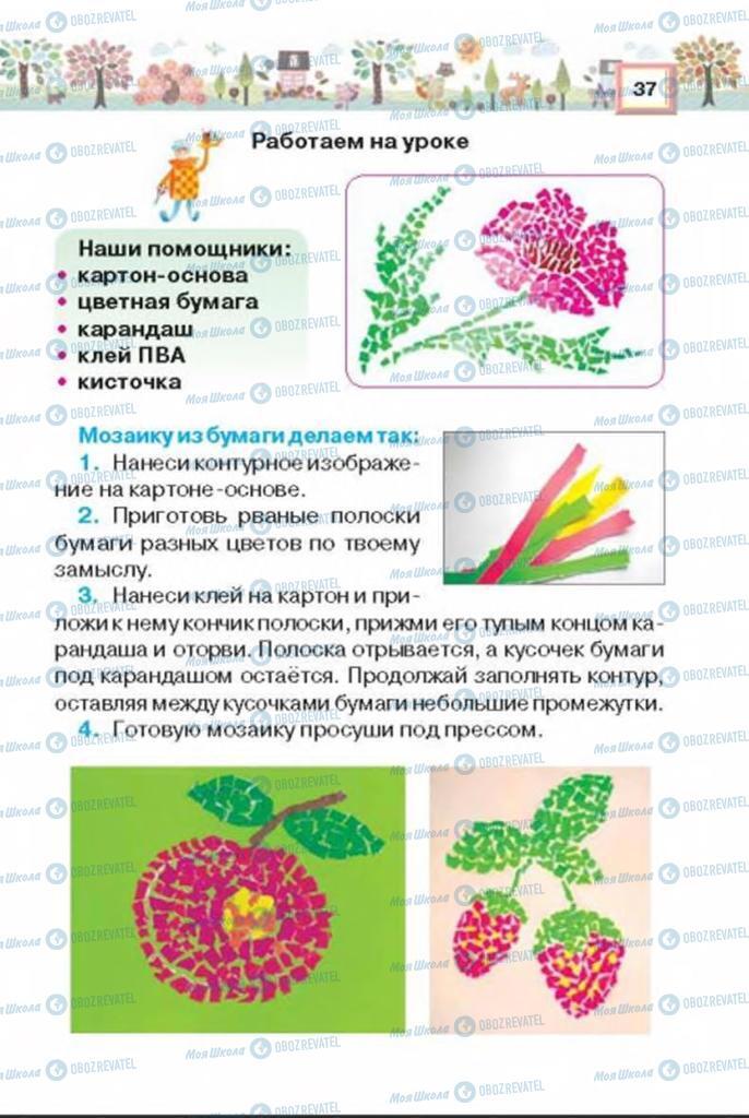 Учебники Трудовое обучение 3 класс страница 37