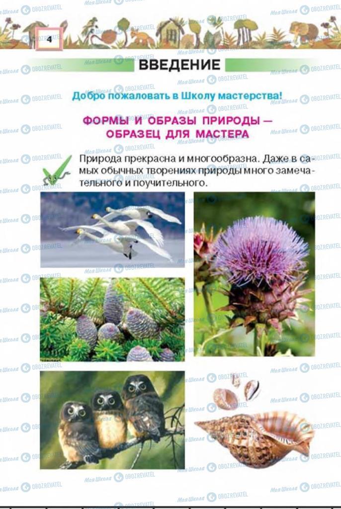 Учебники Трудовое обучение 3 класс страница  4