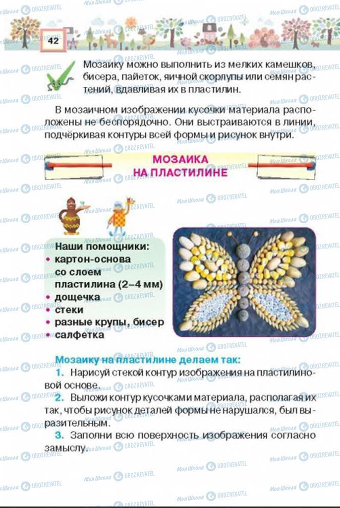 Учебники Трудовое обучение 3 класс страница 42