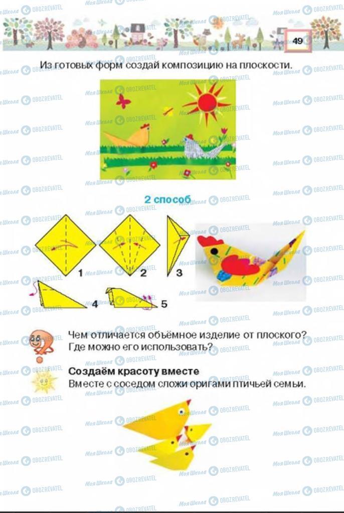 Учебники Трудовое обучение 3 класс страница 49