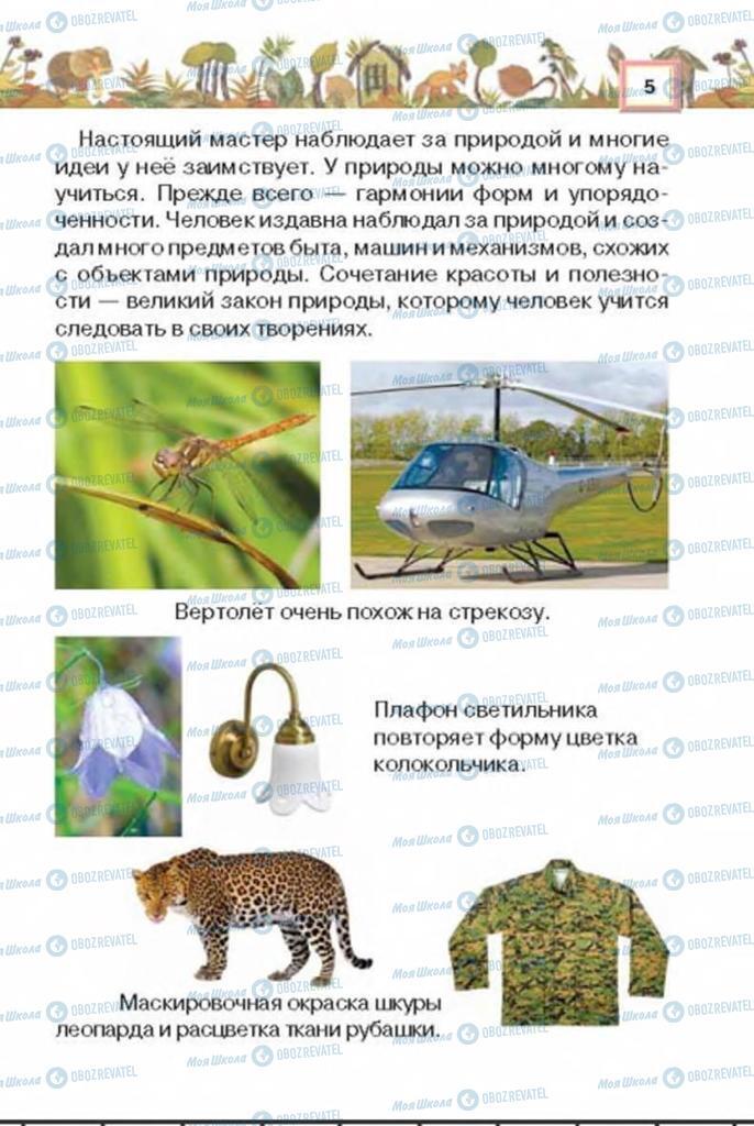 Учебники Трудовое обучение 3 класс страница  5