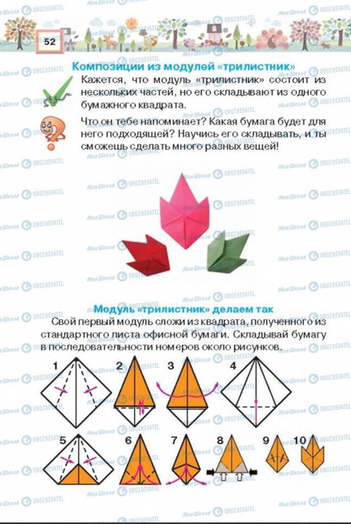 Учебники Трудовое обучение 3 класс страница 52