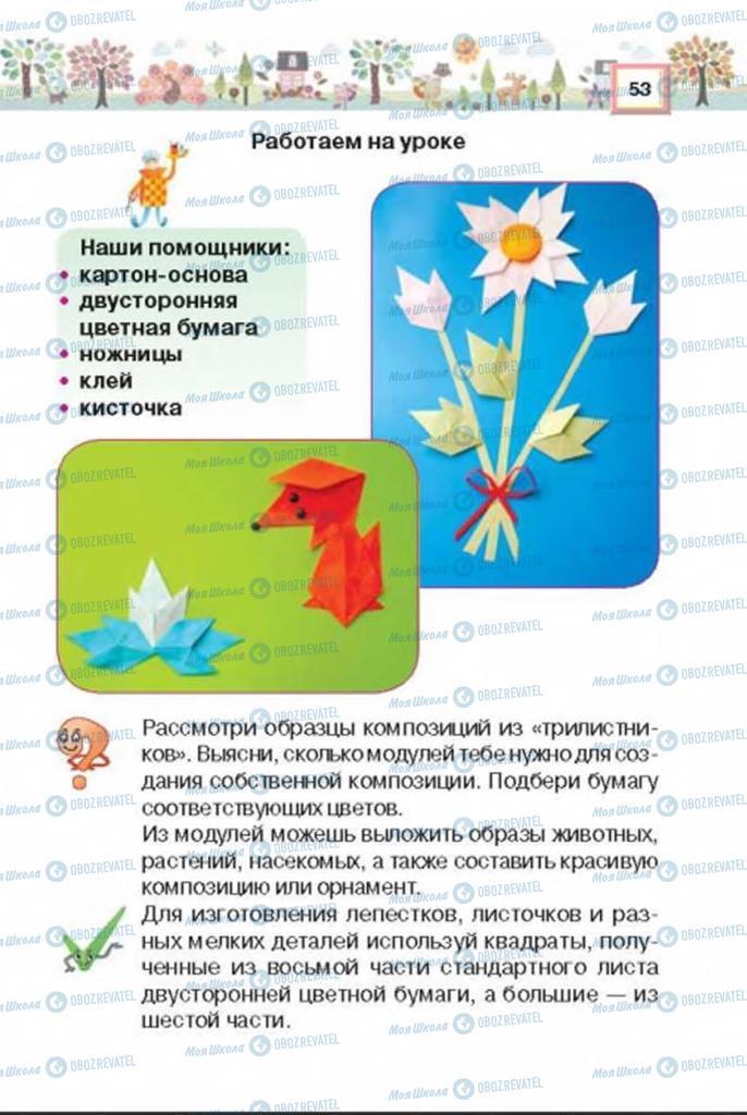 Учебники Трудовое обучение 3 класс страница 53