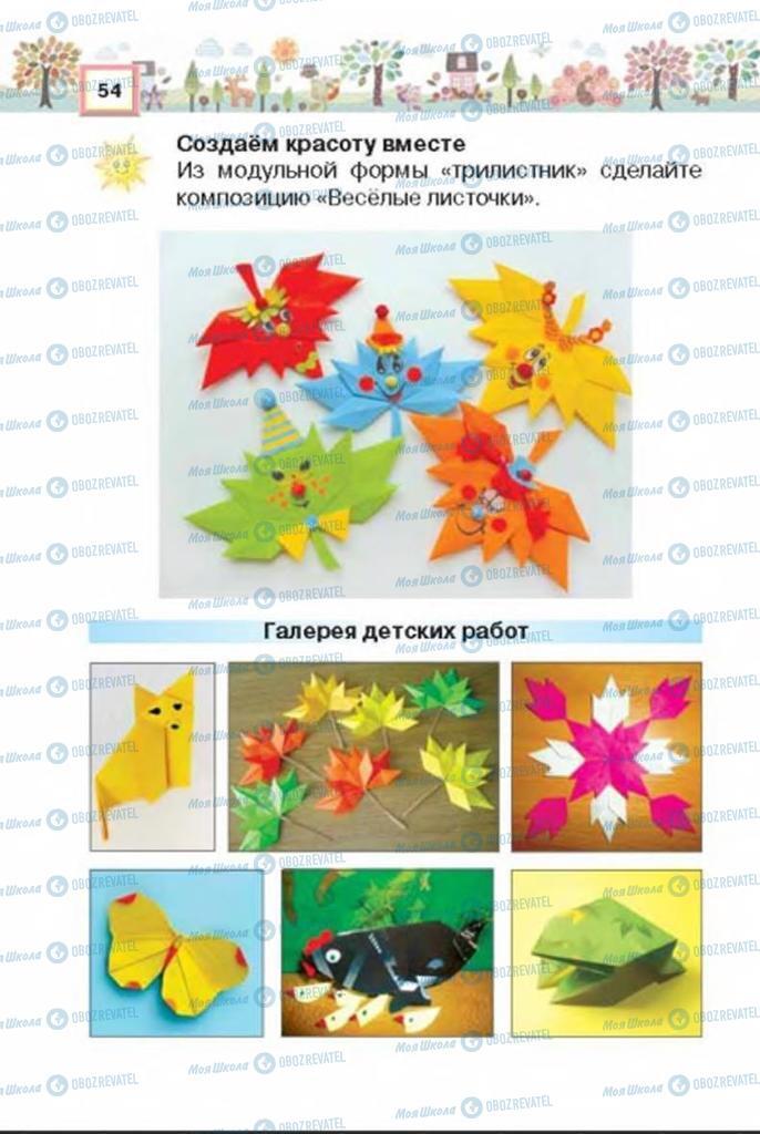 Учебники Трудовое обучение 3 класс страница 54