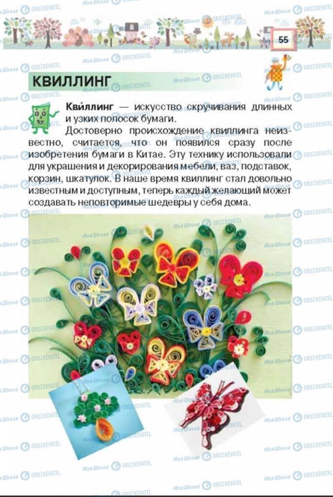 Учебники Трудовое обучение 3 класс страница 55