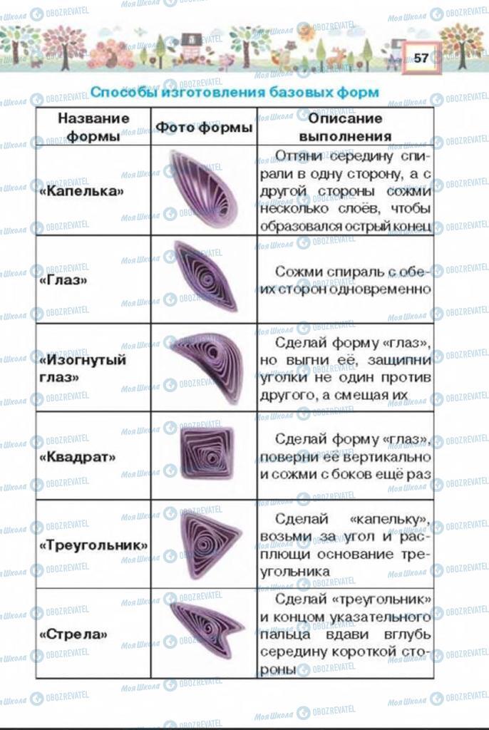 Учебники Трудовое обучение 3 класс страница 57