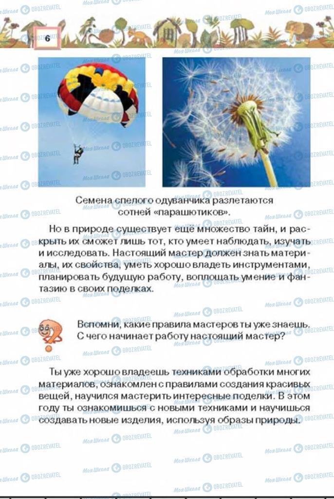 Підручники Трудове навчання 3 клас сторінка 6