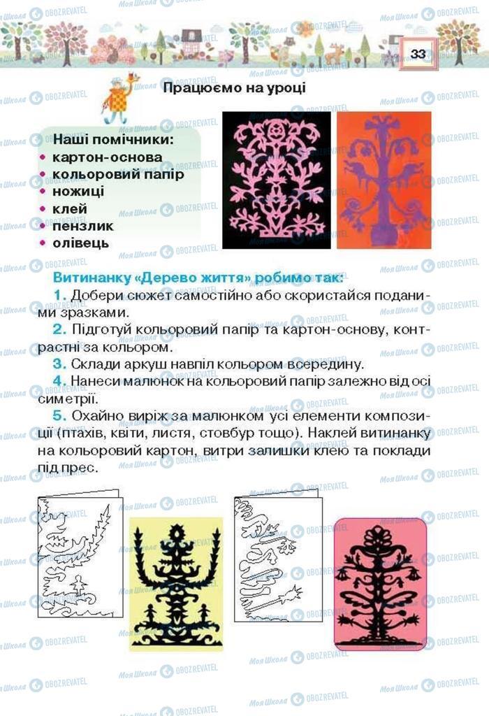 Учебники Трудовое обучение 3 класс страница 33