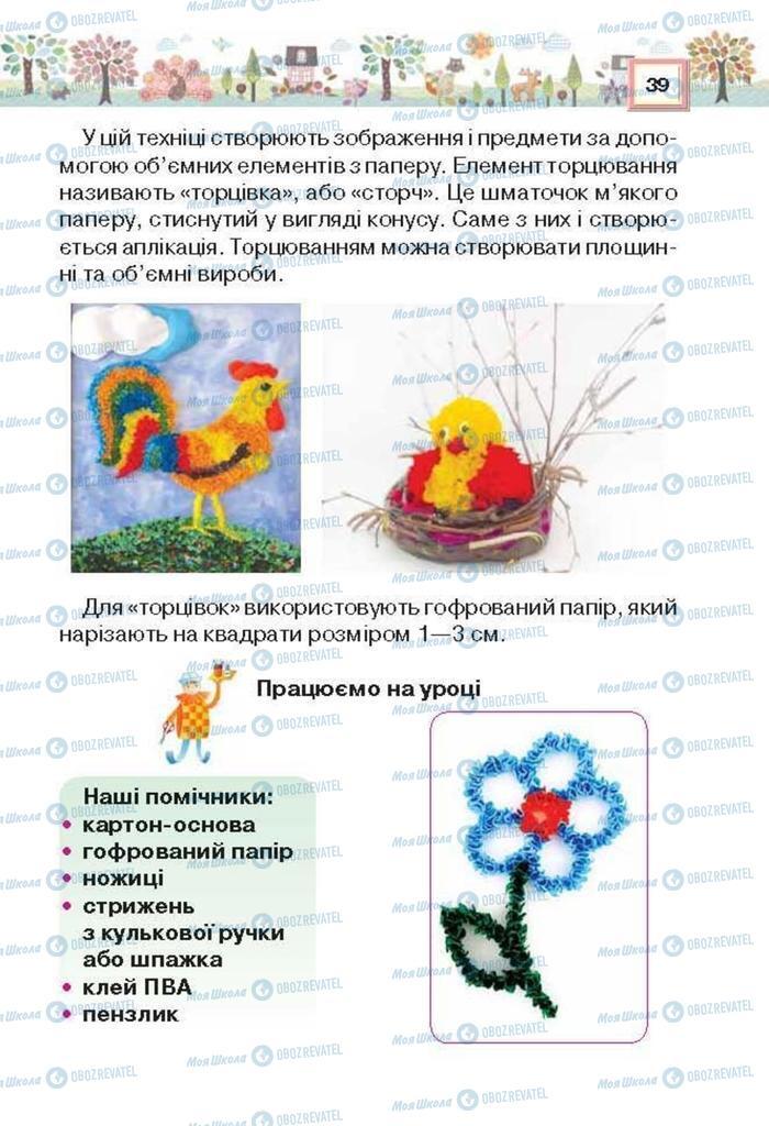Учебники Трудовое обучение 3 класс страница 39