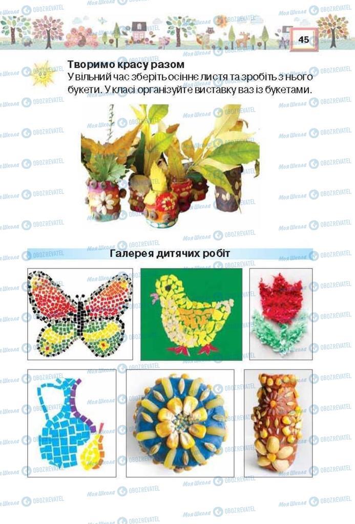 Учебники Трудовое обучение 3 класс страница 45