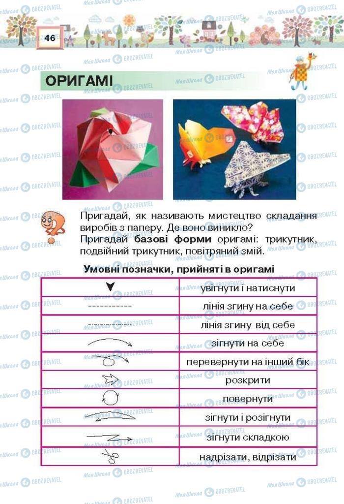 Учебники Трудовое обучение 3 класс страница 46