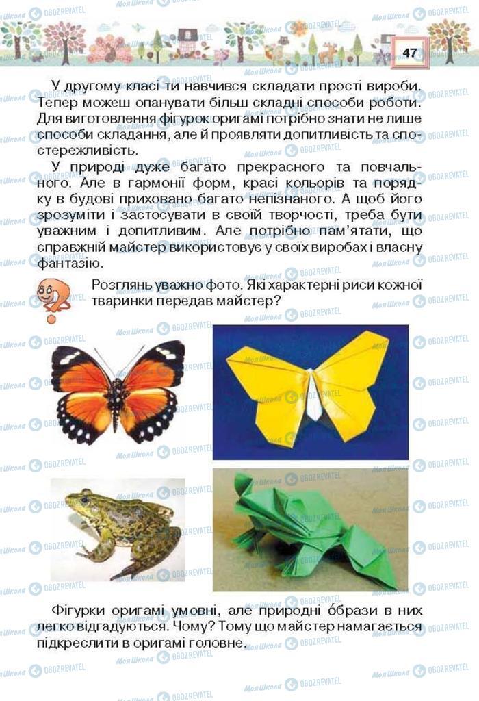 Учебники Трудовое обучение 3 класс страница 47