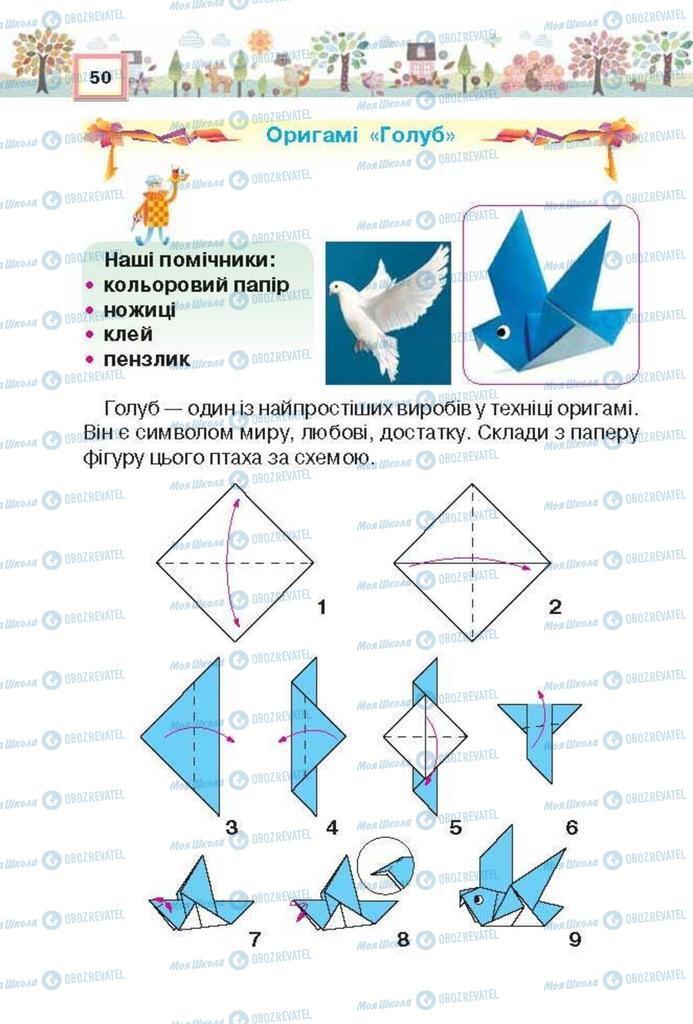 Учебники Трудовое обучение 3 класс страница 50