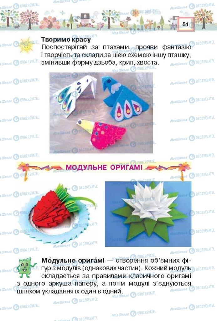 Учебники Трудовое обучение 3 класс страница 51
