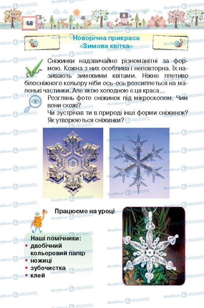 Учебники Трудовое обучение 3 класс страница 58