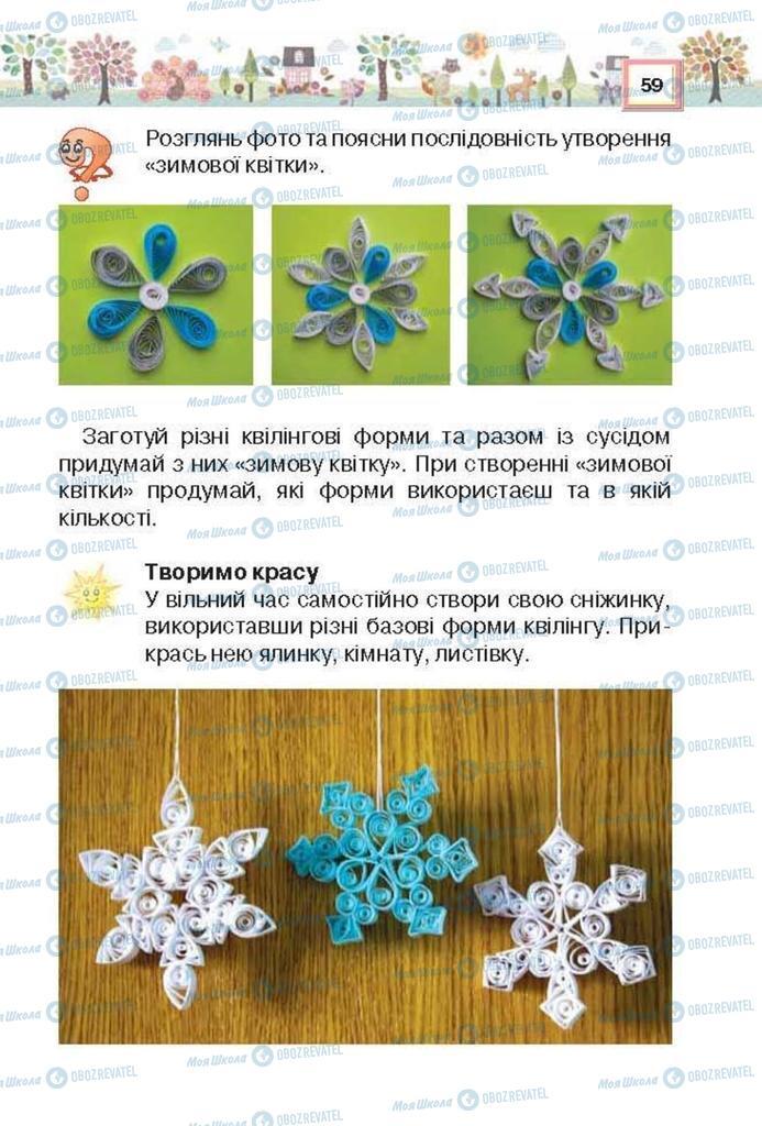 Учебники Трудовое обучение 3 класс страница 59