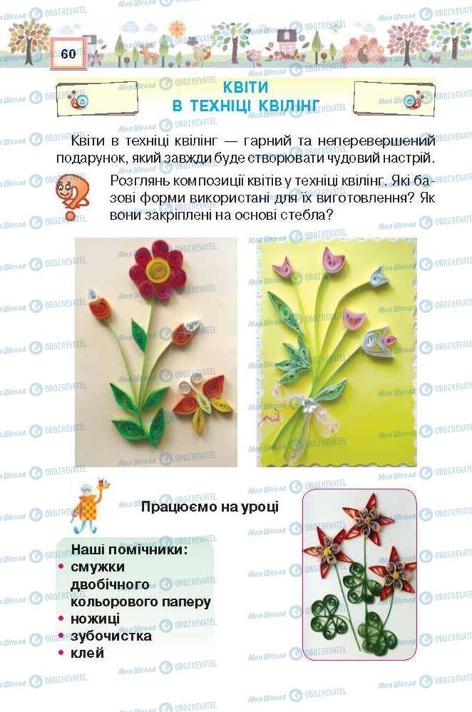 Учебники Трудовое обучение 3 класс страница 60
