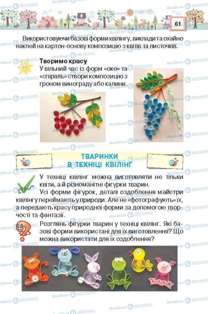 Учебники Трудовое обучение 3 класс страница 61