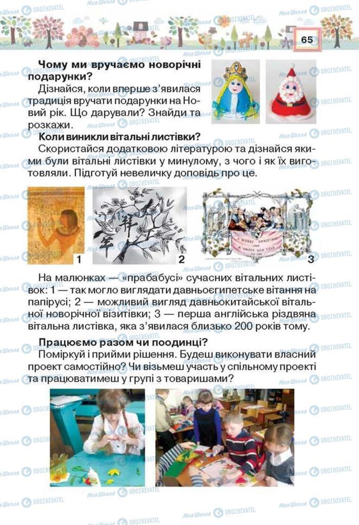 Учебники Трудовое обучение 3 класс страница 65