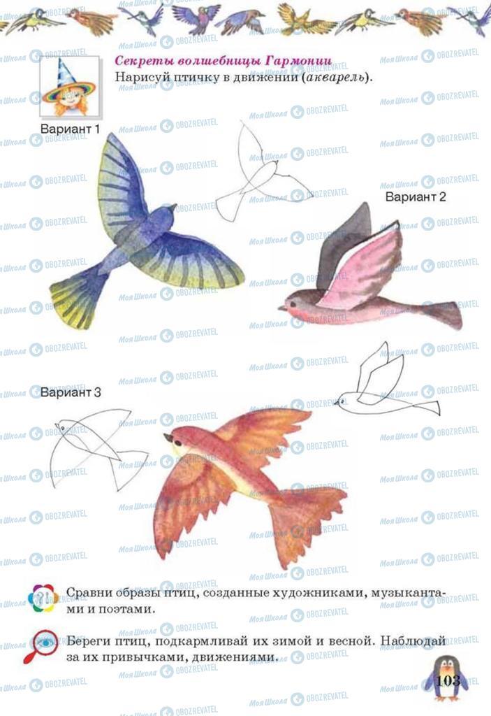 Учебники Изобразительное искусство 3 класс страница 103