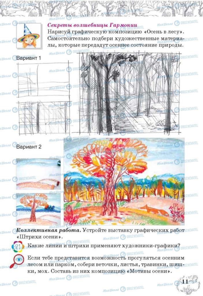 Учебники Изобразительное искусство 3 класс страница 11