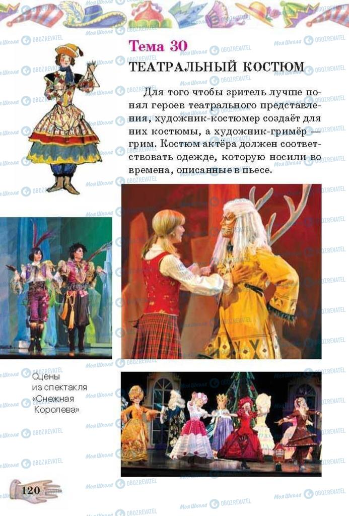 Учебники Изобразительное искусство 3 класс страница  120