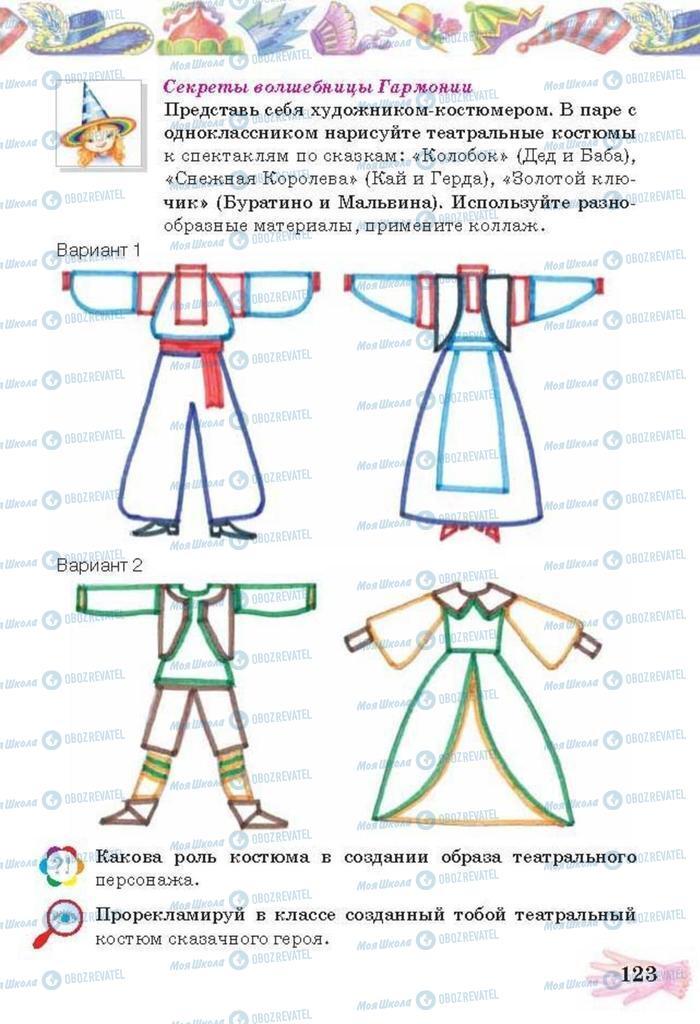 Учебники Изобразительное искусство 3 класс страница 123