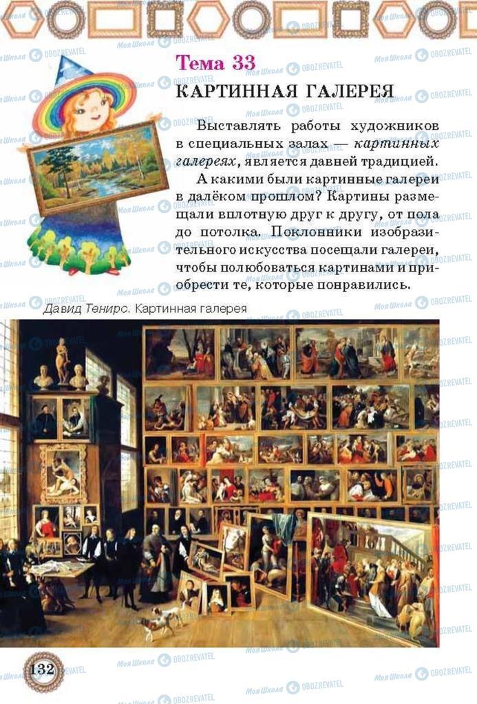 Учебники Изобразительное искусство 3 класс страница  132