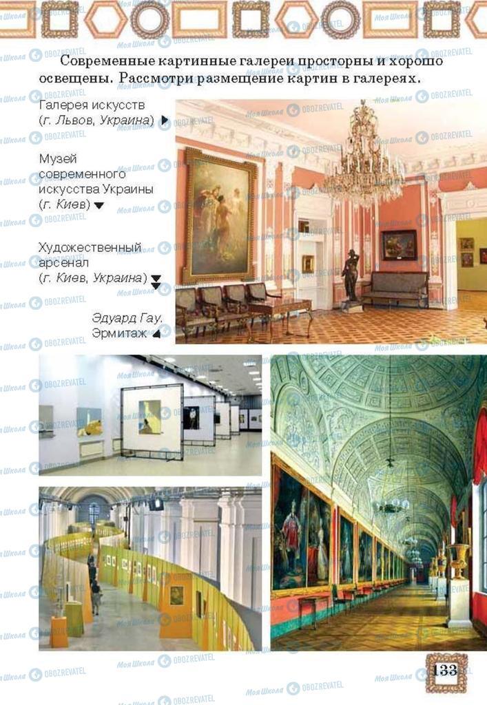 Учебники Изобразительное искусство 3 класс страница  133