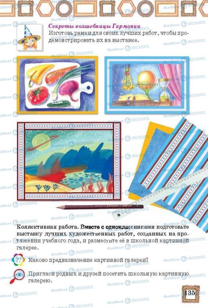 Учебники Изобразительное искусство 3 класс страница 135