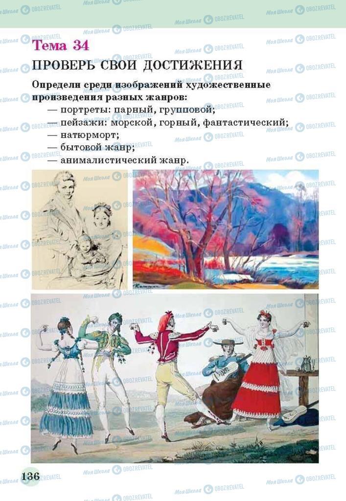 Учебники Изобразительное искусство 3 класс страница  136
