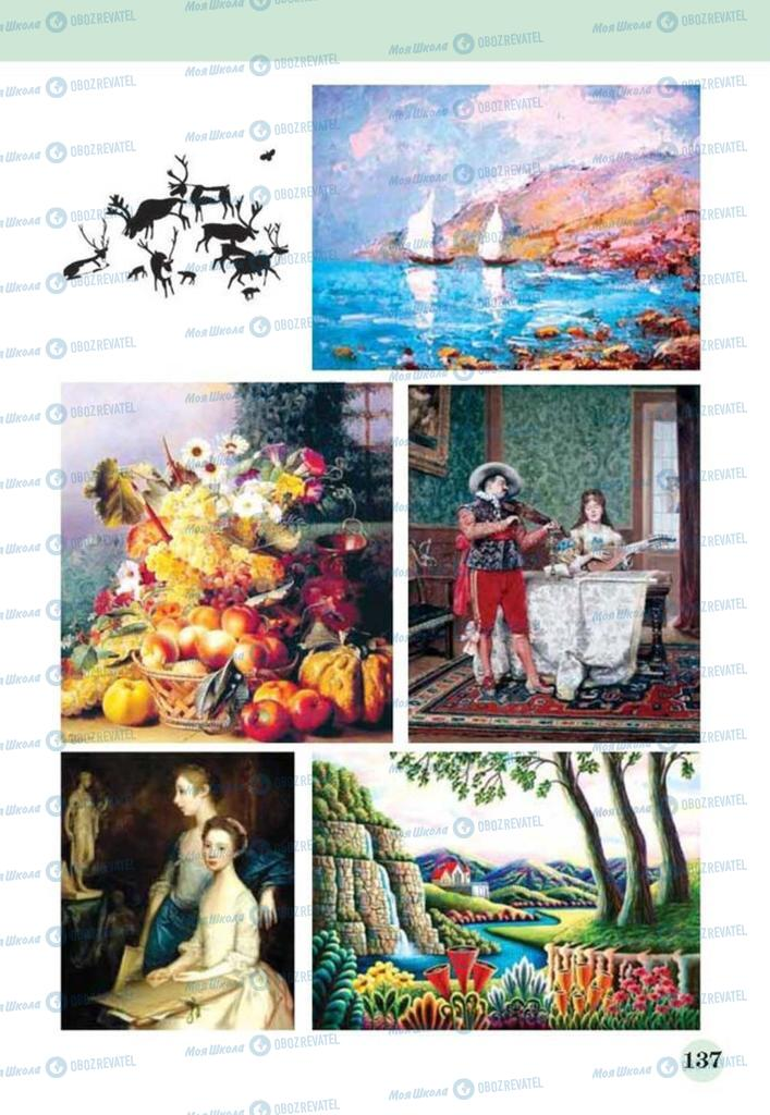 Учебники Изобразительное искусство 3 класс страница  137
