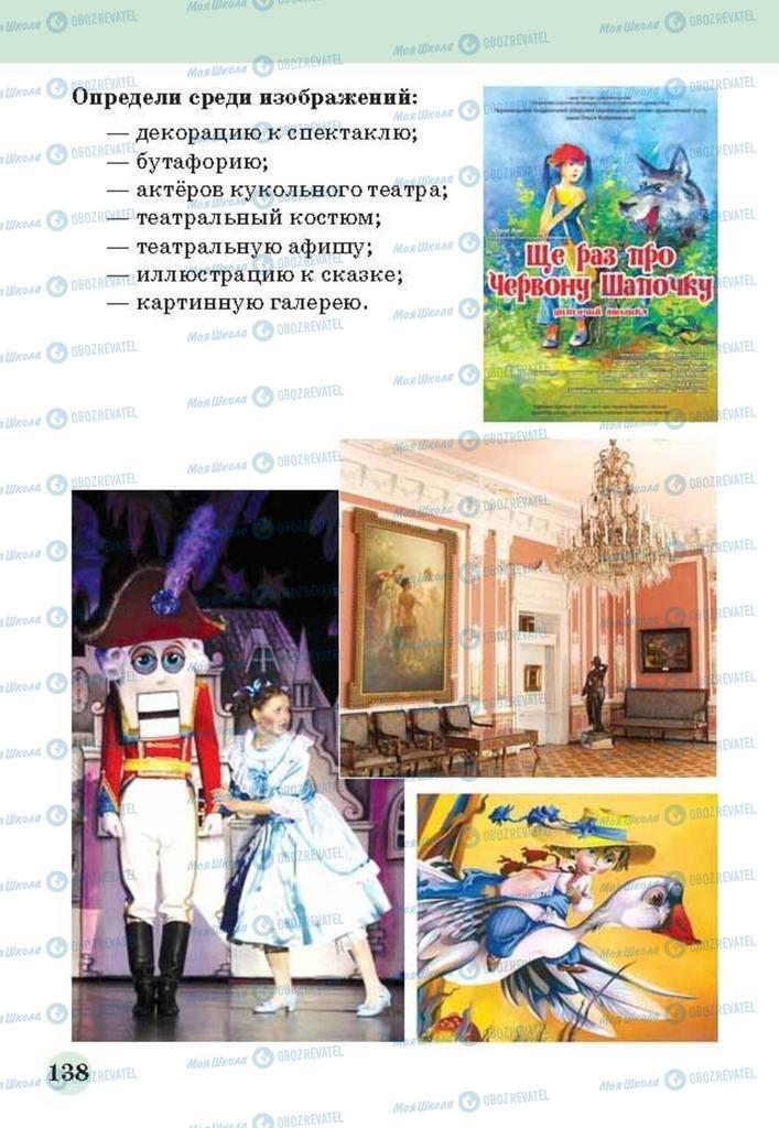 Учебники Изобразительное искусство 3 класс страница 138