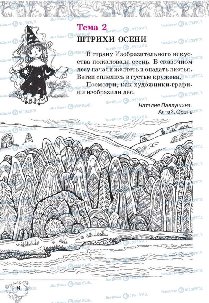 Учебники Изобразительное искусство 3 класс страница  8